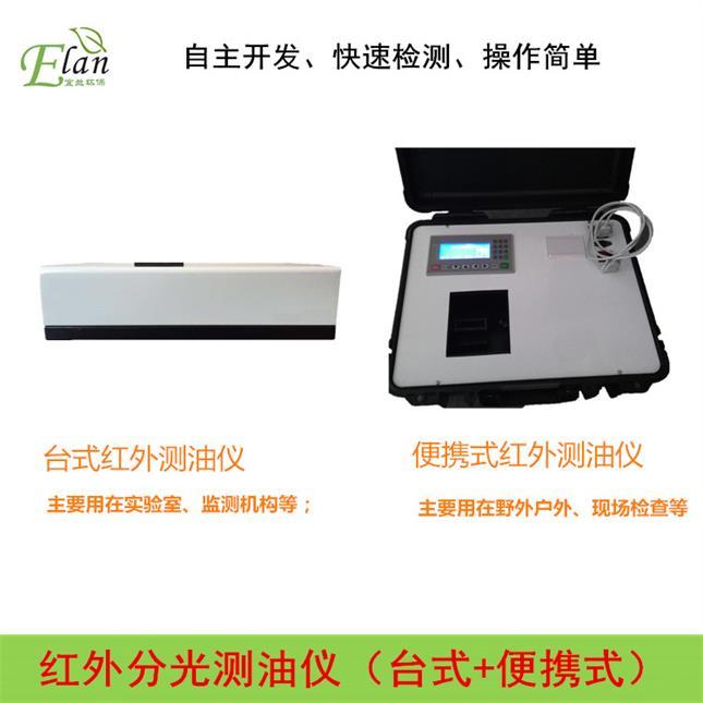 实验室水质含油测定仪