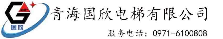青海国欣电梯有限公司
