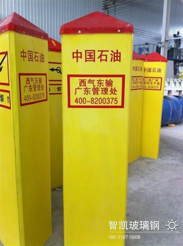 供应电力玻璃钢标志桩 智凯公路玻璃钢标志桩厂家