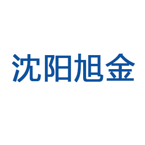 沈陽市蘇家屯區旭金金屬容器制作部
