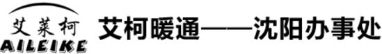 浙江艾柯暖通科技有限公司沈阳办事处