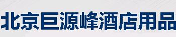 北京巨源峰酒店用品有限公司