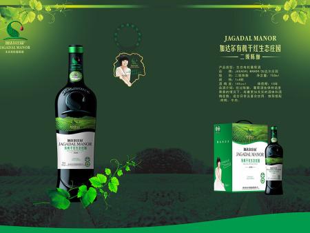 有机葡萄酒有机葡萄酒品牌生态有机葡萄酒