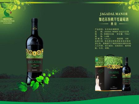 生态有机葡萄酒生态有机葡萄酒厂家进口有机葡萄酒