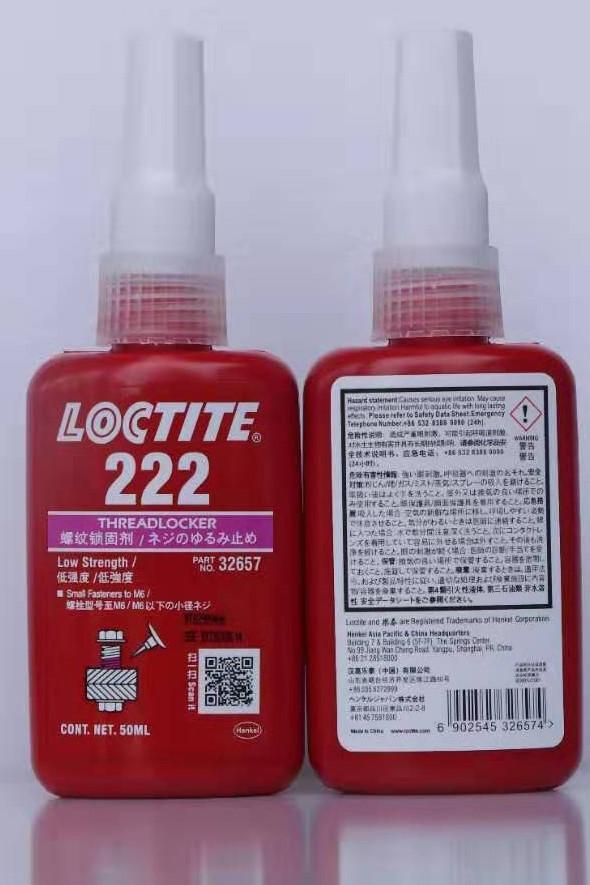 正品乐泰222螺纹锁固剂供应|想购买优惠的乐泰222螺纹锁固剂优选铭泰浩科技