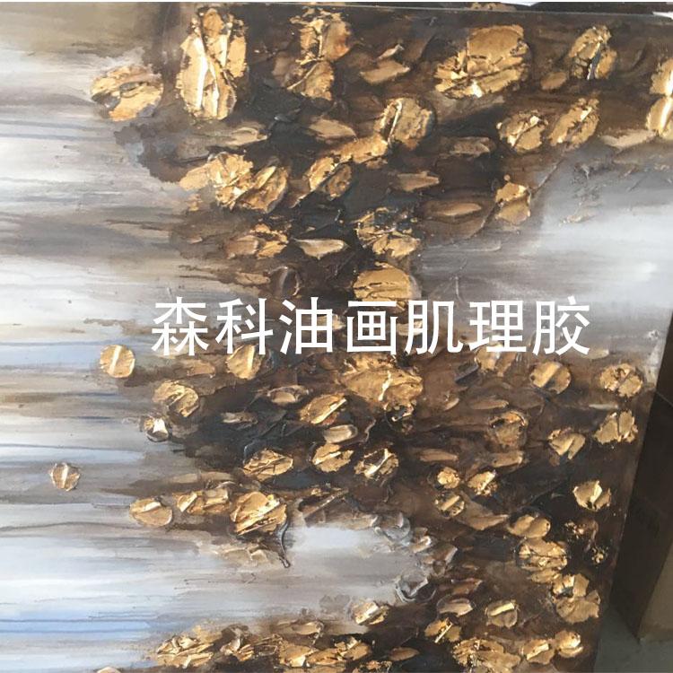 多种厂家生产油画塑形膏-精湛的厂家生产油画肌理胶深圳市森科新材料供应