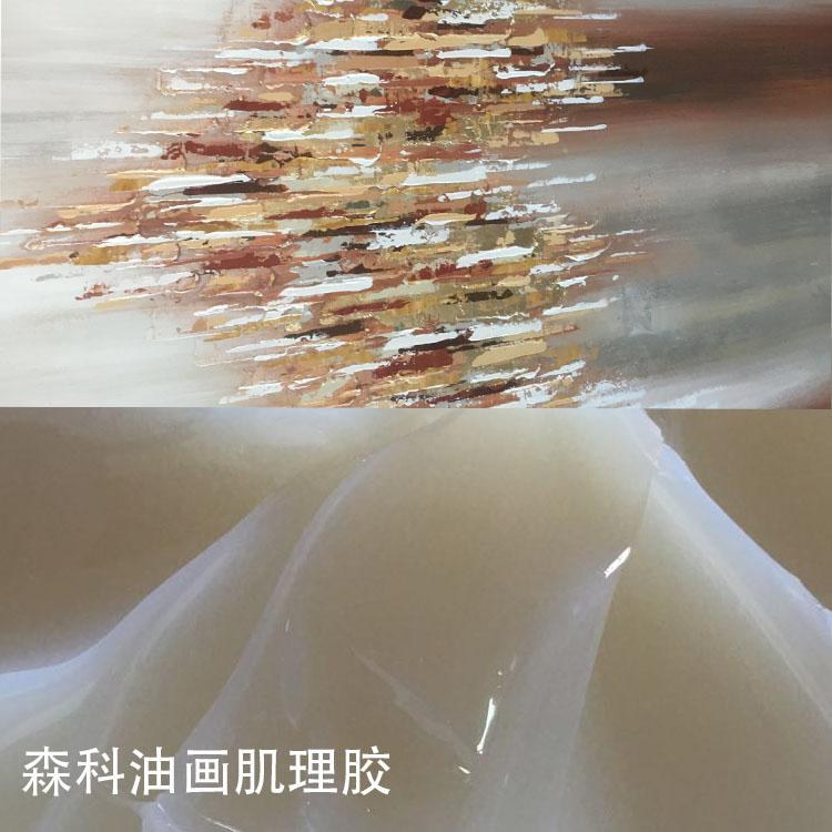 厂家生产油画塑形膏批发_精湛的厂家生产油画肌理胶深圳市森科新材料供应