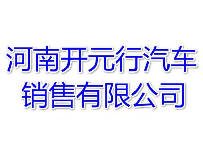 河南开元行汽车销售有限公司