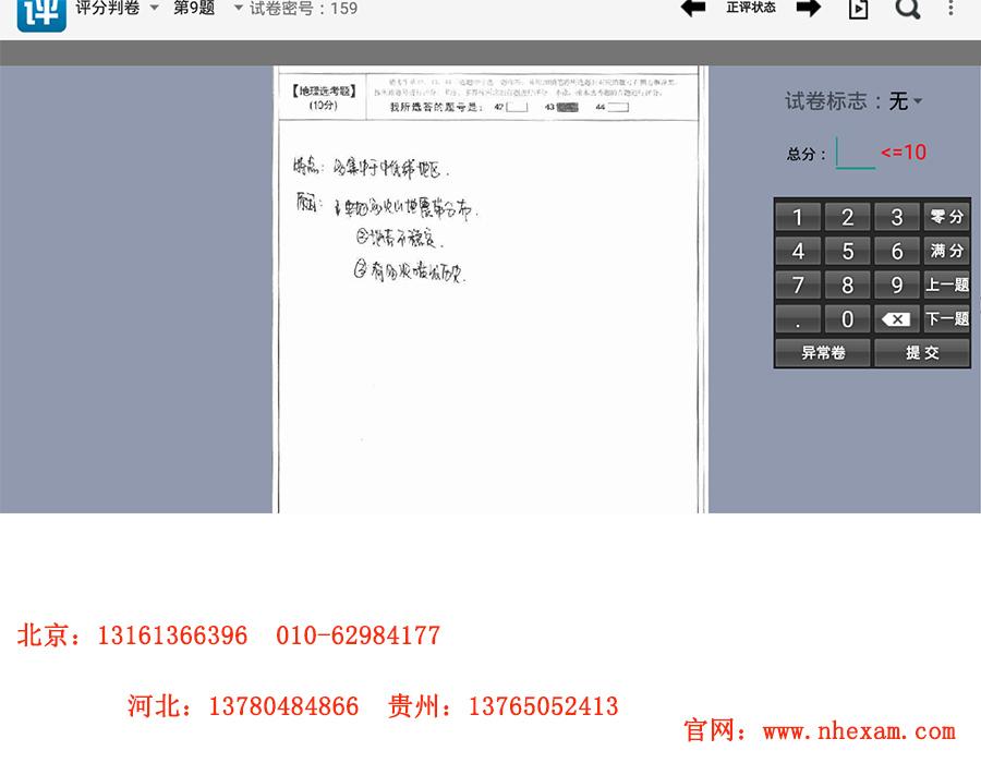 兴海县网上阅卷系统大型热卖 网上阅卷系统的作用