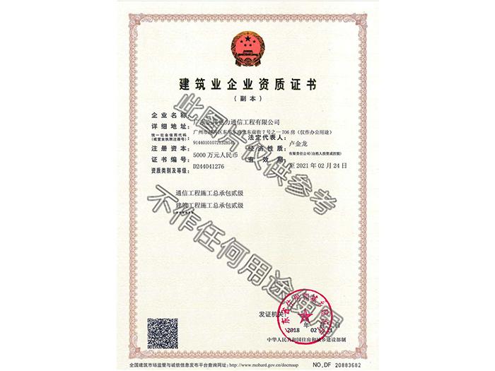 寧夏寧夏電力工程施工資質代辦-信譽好的寧夏電力工程施工資質代辦澤誠鑫遠提供
