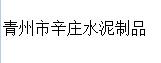 青州辛庄水泥制品