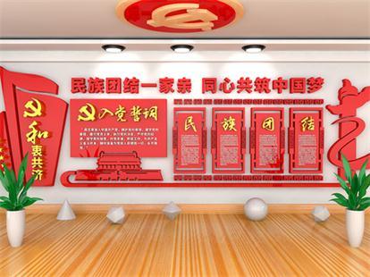 专业供应党建形象就来沈阳市金祥瑞美术装饰制作中心