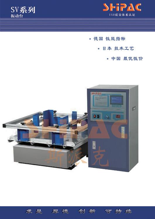 斯派克环境仪器的振动试验台怎么样 浙江如何选购振动试验台
