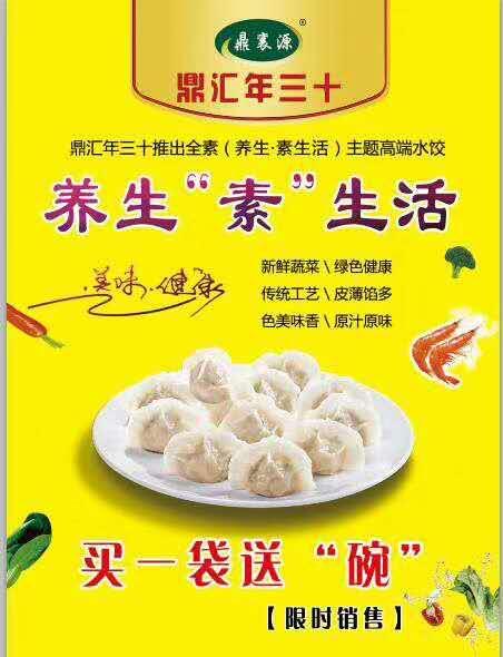 保定虾仁水饺批发厂家|优惠的虾仁水饺上哪买