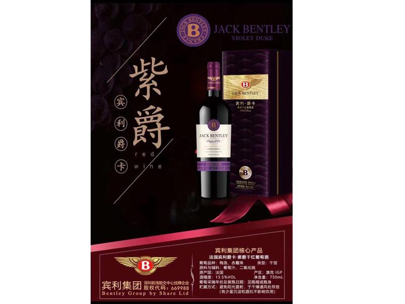 【来这就对了】法国宾利红酒代理加盟商+潍坊法国宾利红酒