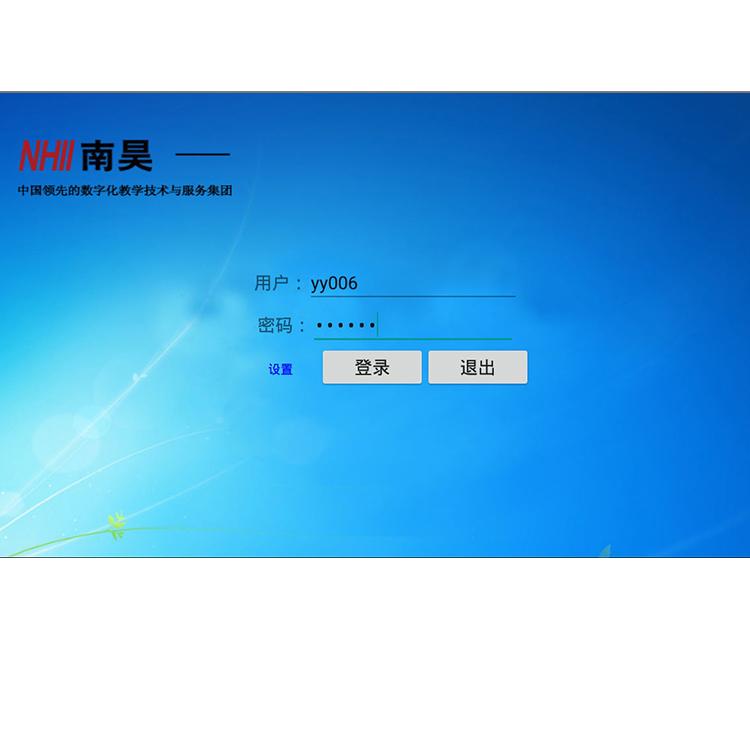 南昊网上阅卷,网上阅卷分析系统,南昊网上阅卷登录