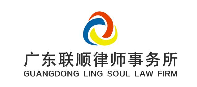 广东联顺律师事务所