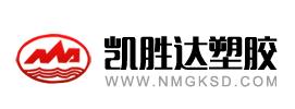 内蒙古凯胜达塑料制品有限公司