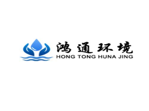 西安鸿通环境科技有限责任公司