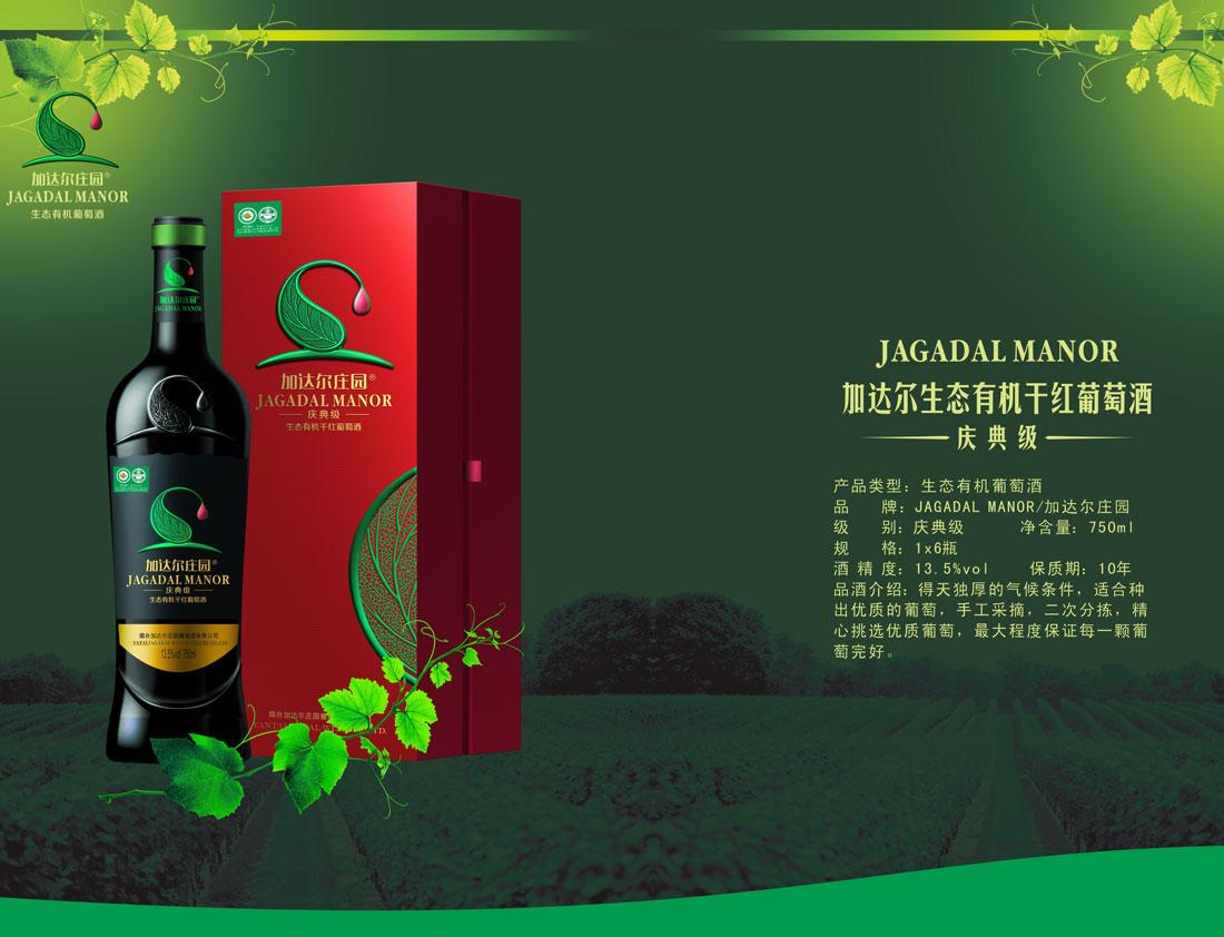 进口红酒品牌_山东性价比高的生态有机葡萄酒出售