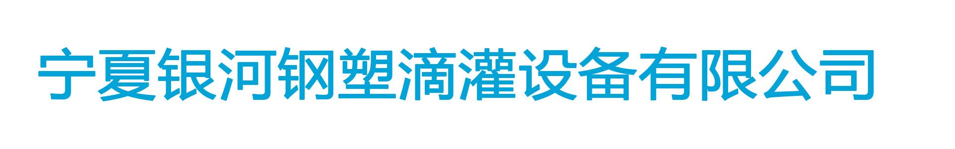 宁夏银河钢塑滴灌设备有限公司