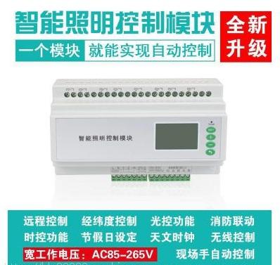 ESACT4S16A 四路照明操作步骤智能照明系统