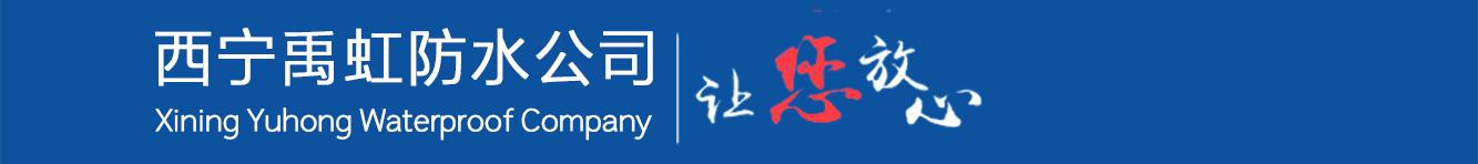 西宁禹虹防水公司
