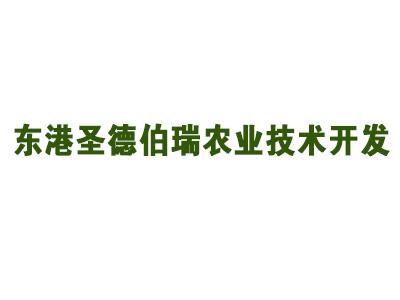 东港圣德伯瑞农业技术开发有限公司