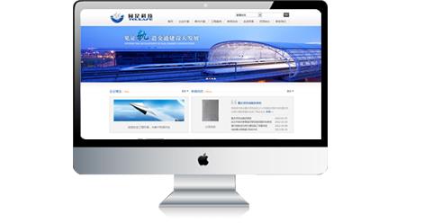 網站建設,網站建設的好處,網站建設的作用