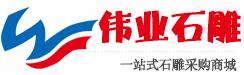 嘉祥县伟业石雕有限公司