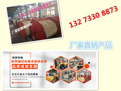 高压软胶管编织机产品整套维护保养