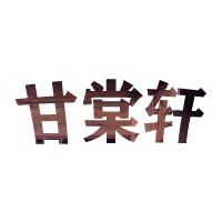 湖南甘棠轩木业有限公司