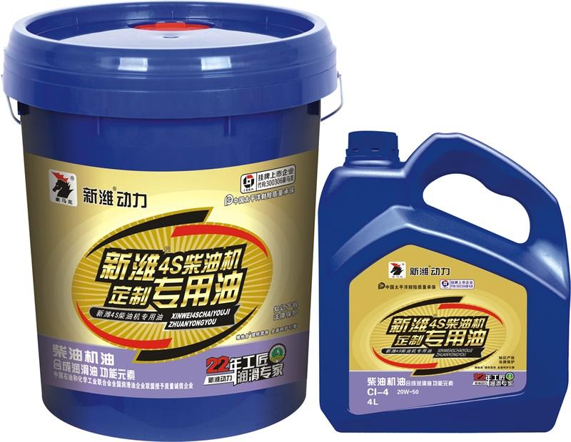 【25年专注润滑油】重型汽车柴油机油、新潍柴润滑油、合成机油