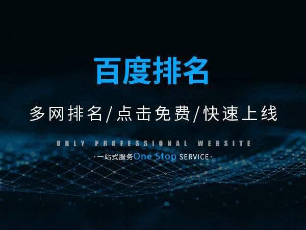 吴江网站优化|苏州服务好的网站关键词优化推荐