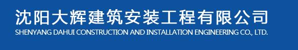 沈阳大辉建筑安装工程有限公司