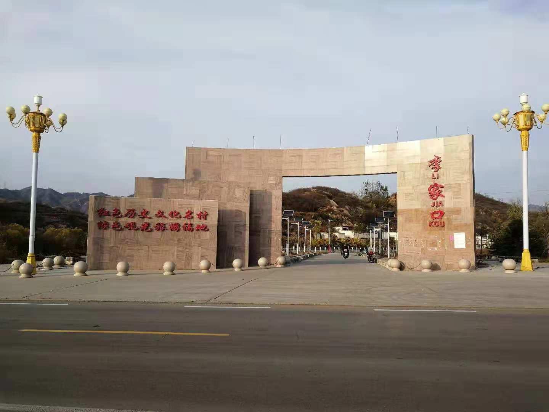 河北红色教育-西柏坡培训中心【初心】中国西柏坡干部学院