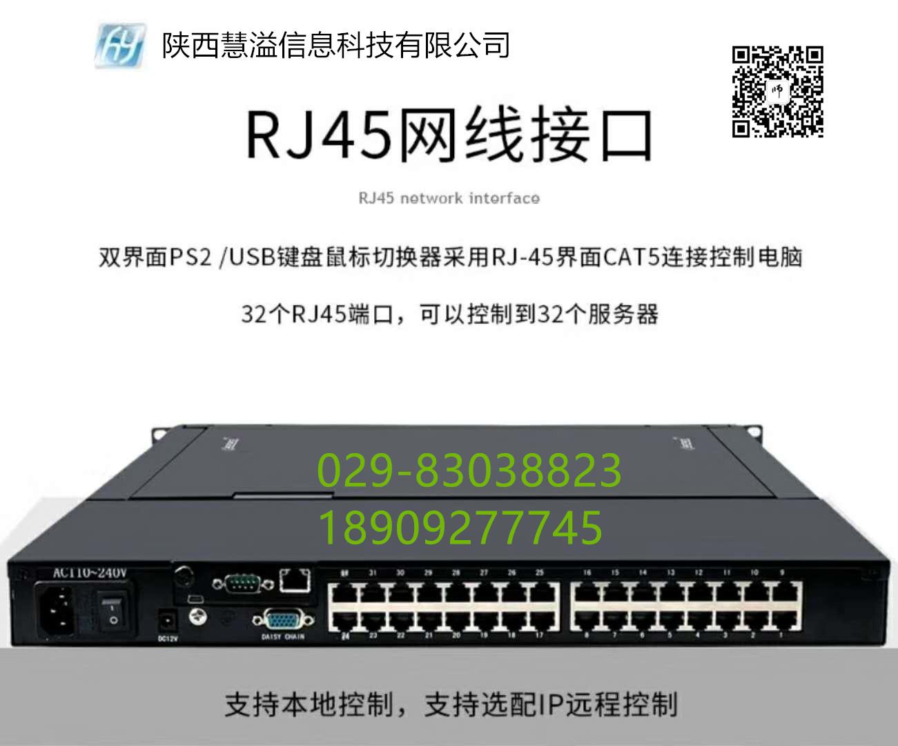 青海宁夏银川kvm切换器-陕西慧溢科技KVM一体机厂家直销