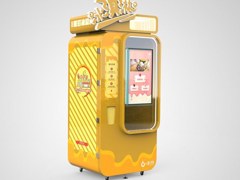 源头厂家定制15秒快速出杯自助冰淇淋售卖机
