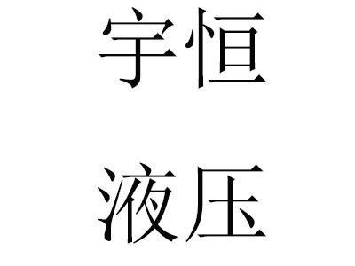 郑州市宇恒液压工程机械有限公司