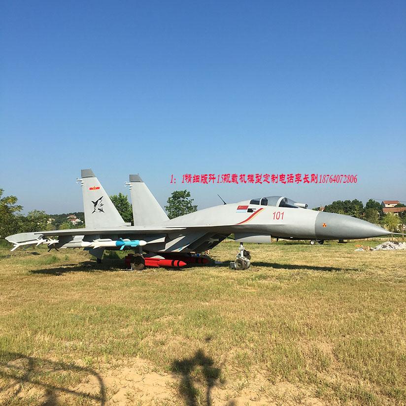 1:1大型歼15飞机模型哪里有,山东鼎航定制航展模型