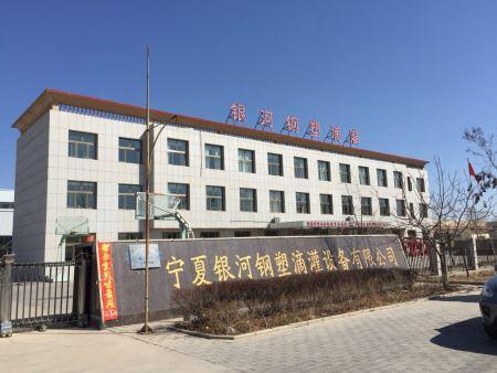 宁夏节水设备-银河钢塑滴灌设备公司