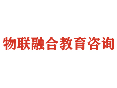 河南物联融合教育咨询有限公司