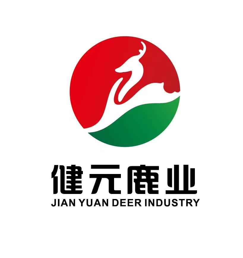 内蒙古健元鹿业有限责任公司