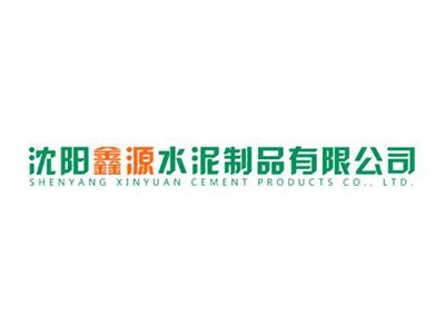 沈阳鑫源水泥制品有限公司