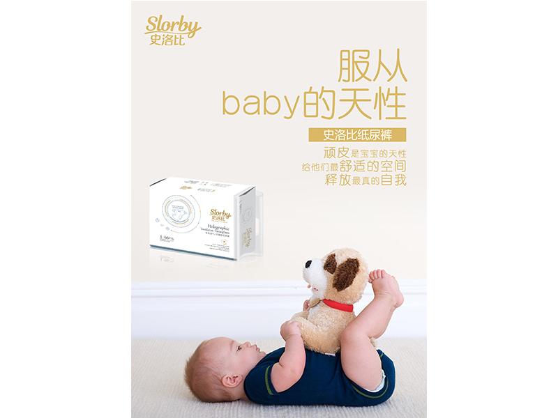 舒适纸尿裤价格 品质好的史洛比全息沙漏纸尿裤厂家直销