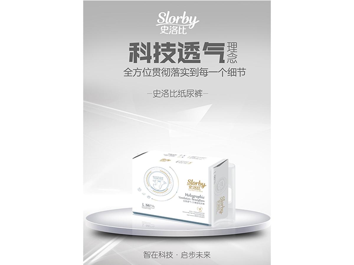 北京舒适纸尿裤_供应泉州俊发划算的史洛比全息沙漏纸尿裤