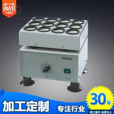 貴州青霉素混勻微量振蕩器_銷量好的微量振蕩器廠家批發
