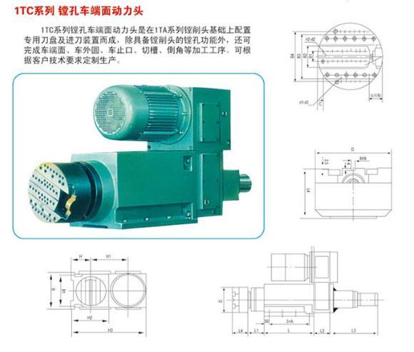 1TC系列镗孔车端面动力头订购|佳文机床提供销量好的1TC系列镗孔车端面动力头