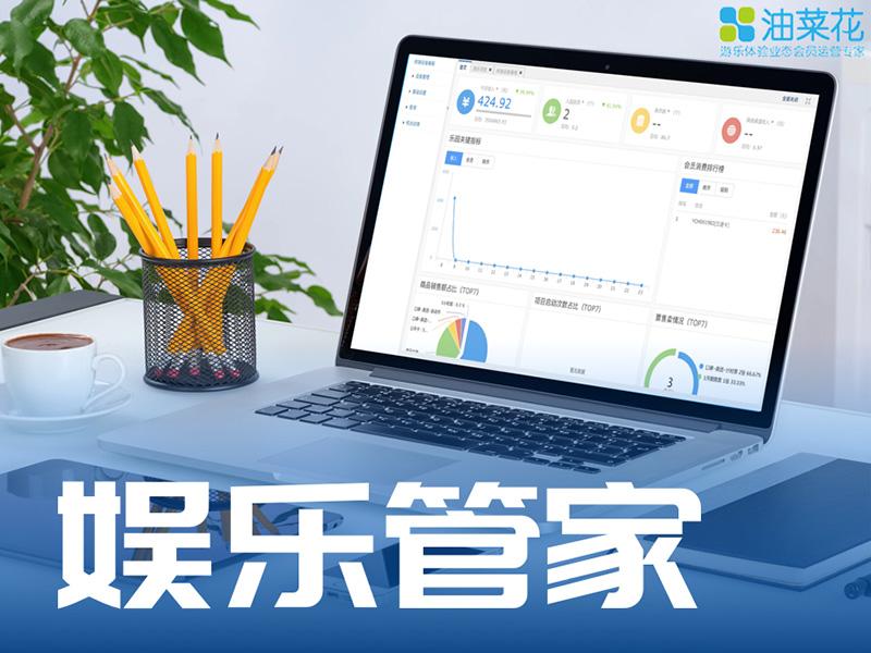 娱乐管家软件-连锁总部场地管理系统