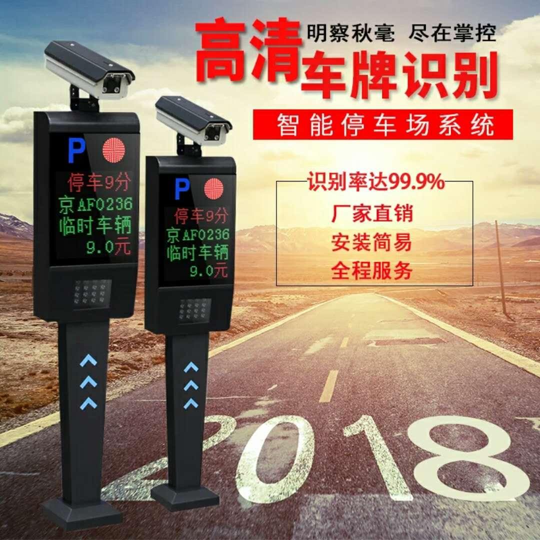 漳州停车场车牌识别系统-福建路安捷建设发展公司专业?#31185;?#21378;家